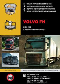 Руководство по ремонту и эксплуатации Volvo FH с 2012 г. (+обновление 2016 г.)