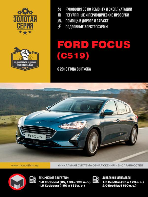 книга по ремонту ford focus, книга по ремонту форд фокус, руководство по ремонту ford focus