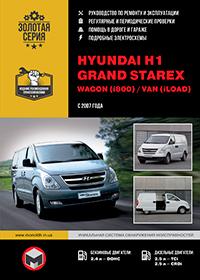 Hyundai H1 (Хундай Н1) c 2007 г, инструкция по эксплуатации
