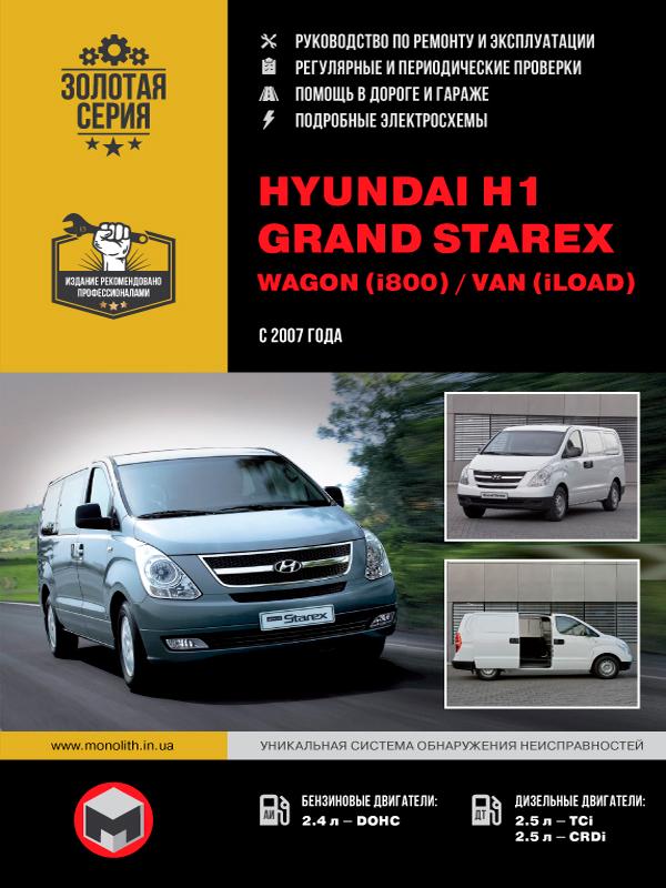 книга по ремонту hyundai h1, книга по ремонту хьюндай ш1, руководство по ремонту hyundai h1