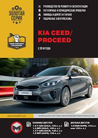Kia Ceed | ProCeed (Киа Сид / ПроСид) с 2018 г, руководство по ремонту