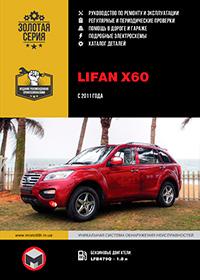 Lifan X60 (Лифан Икс 60) с 2011 г, руководство по ремонту
