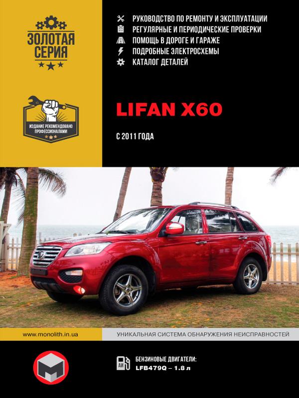 книга по ремонту lifan x60, книга по ремонту лифан икс 60, руководство по ремонту lifan x60
