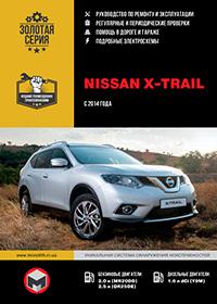 Nissan X-Trail (Ниссан Х-Трейл) c 2014 г, руководство по ремонту