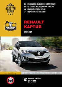 Renault Kaptur (Рено Каптур) c 2016 г, инструкция по ремонту