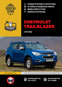 Chevrolet Trailblazer (Шевроле ТрейлБлейзер) с 2012 г, инструкция по ремонту