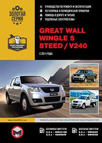 Great Wall Wingle 5, Steed, V240 c 2011 г, руководство по эксплуатации
