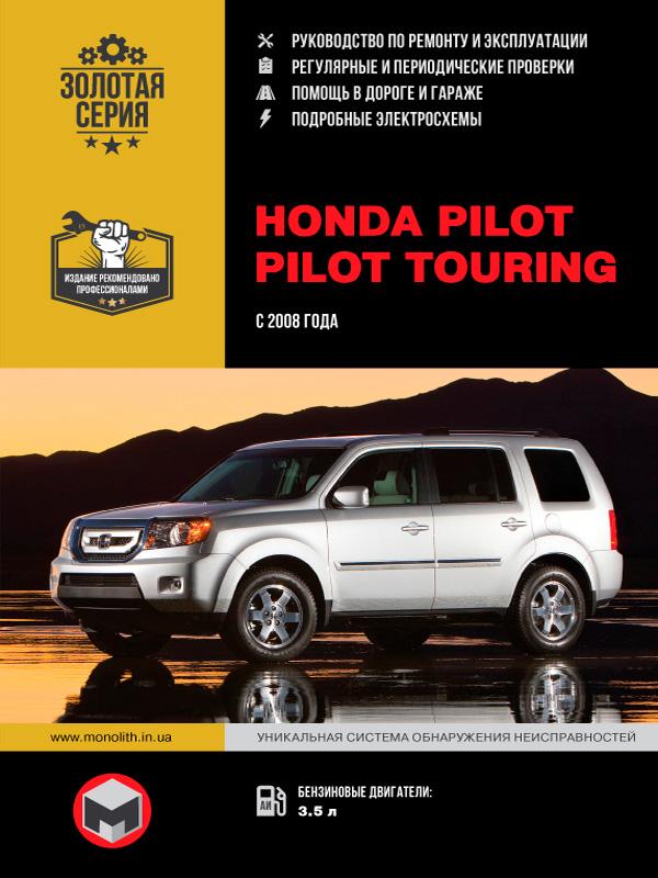 книга по ремонту honda pilot, книга по ремонту хонда пилот, руководство по ремонту honda pilot