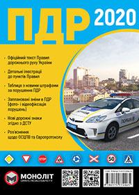 Правила дорожнього руху України 2020 українською мовою розширені