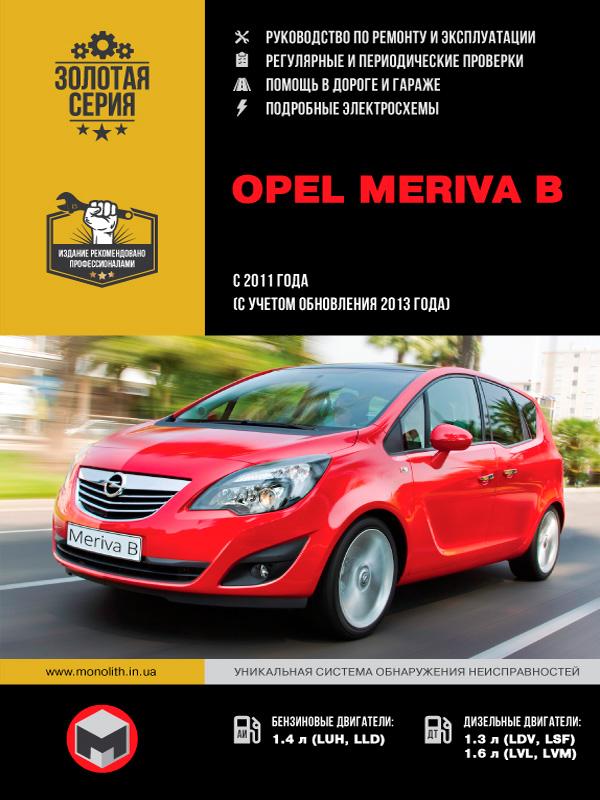 Руководство по ремонту и эксплуатации Opel Meriva B с 2011 г