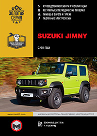 Suzuki Jimny (Сузуки Джимни) с 2018 г, руководство по ремонту