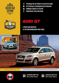 Audi Q7 (Ауди Кью7) с 2006 г, инструкция по ремонту автомобиля