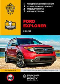 Руководство по ремонту и эксплуатации Ford Explorer (Ford Explorer) c 2010 г.