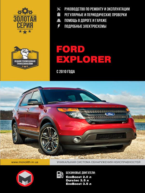 книга по ремонту ford explorer, книга по ремонту форд эксплорер, руководство по ремонту ford explorer