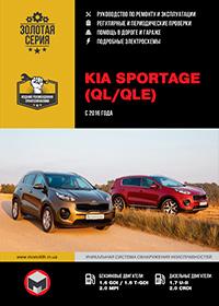 Kia Sportage (Киа Спортейдж) c 2016 г, инструкция по эксплуатации