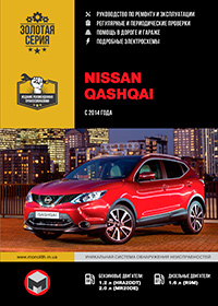 Nissan Qashqai (Ниссан Кашкай) c 2014 г, руководство по эксплуатации