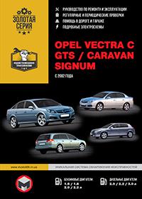 Opel Vectra C (Опель Вектра С) с 2002 г, инструкция по ремонту