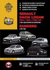 Renault Logan (Рено Логан) с 2007 г, руководство по ремонту