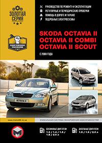 Skoda Octavia II (Шкода Октавиа II) c 2008 г, руководство по эксплуатации
