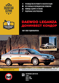 Daewoo Leganza (Дэу Леганза) c 1997-2002 г, инструкция по ремонту
