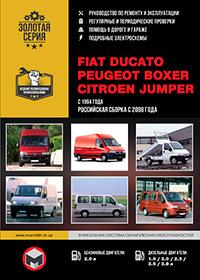 Fiat Ducato (Фиат Дукато) с 1994 г, руководство по ремонту