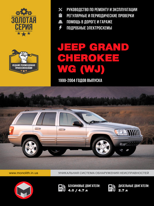 книга по ремонту jeep grand cherokee, книга по ремонту джип гранд чероки, руководство по ремонту jeep grand cherokee