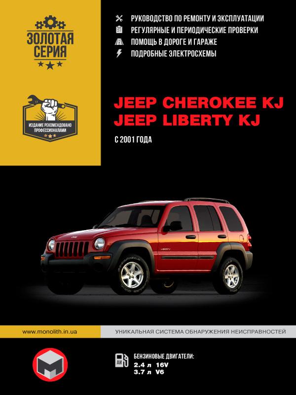 книга по ремонту jeep cherokee, книга по ремонту джип чероки, руководство по ремонту jeep cherokee