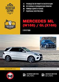 Инструкция по ремонту и эксплуатации Mercedes ML (W166) / Mercedes GL (X166) (Мерседес ML GL) c 2012 г.