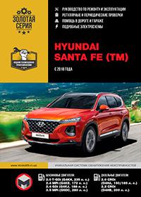 Hyundai Sante Fe (Хьюндай Санта Фе) с 2018 г, руководство по эксплуатации