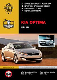 Руководство по ремонту и эксплуатации Kia Optima (Киа Оптима) с 2011 г.