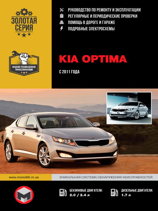 книга по ремонту kia optima, книга по ремонту киа оптима, руководство по ремонту kia optima