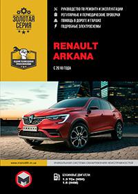 Renault Arkana (Рено Анкара) c 2018 г, инструкция по ремонту