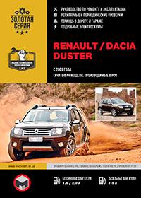 Renault Dacia Duster (Рено Дача Дастер) с 2009 г, инструкция по эксплуатации