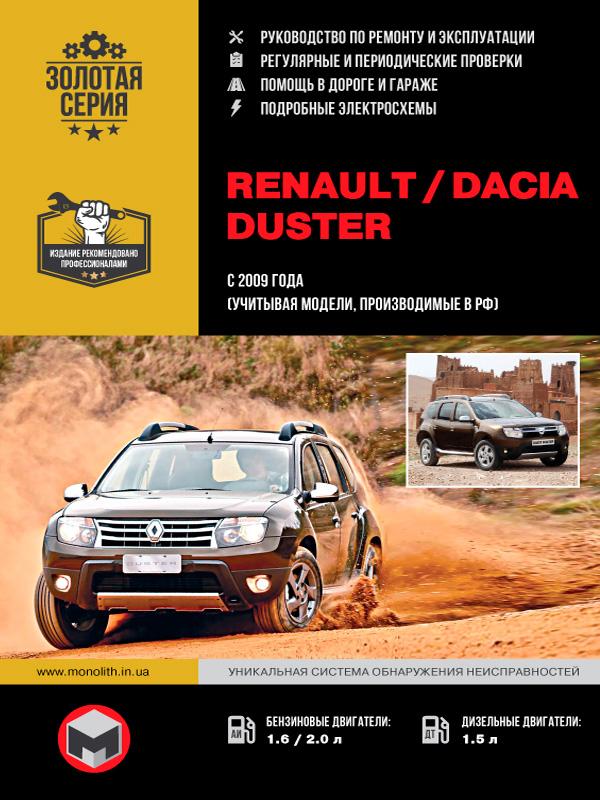 книга по ремонту renault duster, книга по ремонту рено дастер, руководство по ремонту renault duster