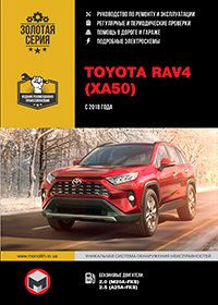 Руководство по ремонту и эксплуатации Toyota RAV4 (Тойота РАВ4) с 2018 г.