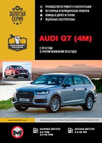 Audi Q7 (Ауди Кью7) с 2015 г, инструкция по ремонту автомобиля