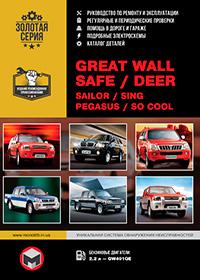 Great Wall Safe (Грейт Вол Сейф), руководство по ремонту