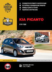 Kia Picanto (Киа Пиканто) с 2011 г, инструкция по ремонту