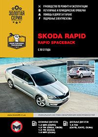 Руководство по ремонту и эксплуатации Skoda Rapid (Шкода Рапид) c 2012 г.