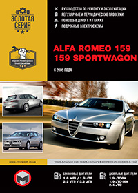 Alfa Romeo 159 (Альфа Ромео 159) c 2005 г руководство по ремонту