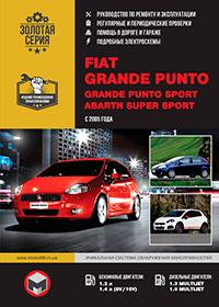 Fiat Grande Punto (Фиат Гранд Пунто) с 2005 г, инструкция по ремонту