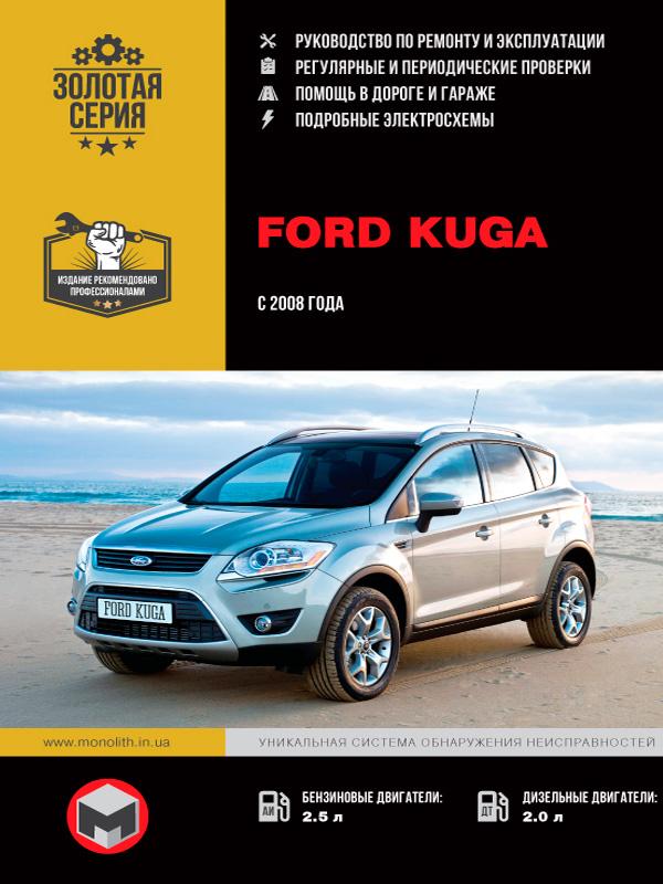 Книга по ремонту Ford Kuga с 2008 г.