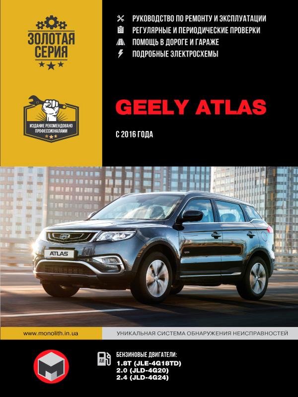 книга по ремонту geely atlas, книга по ремонту джили атлас, руководство по ремонту geely atlas