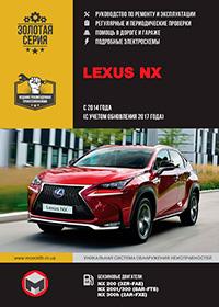 Lexus NX (Лексус НХ) c 2014 г, инструкция по ремонту