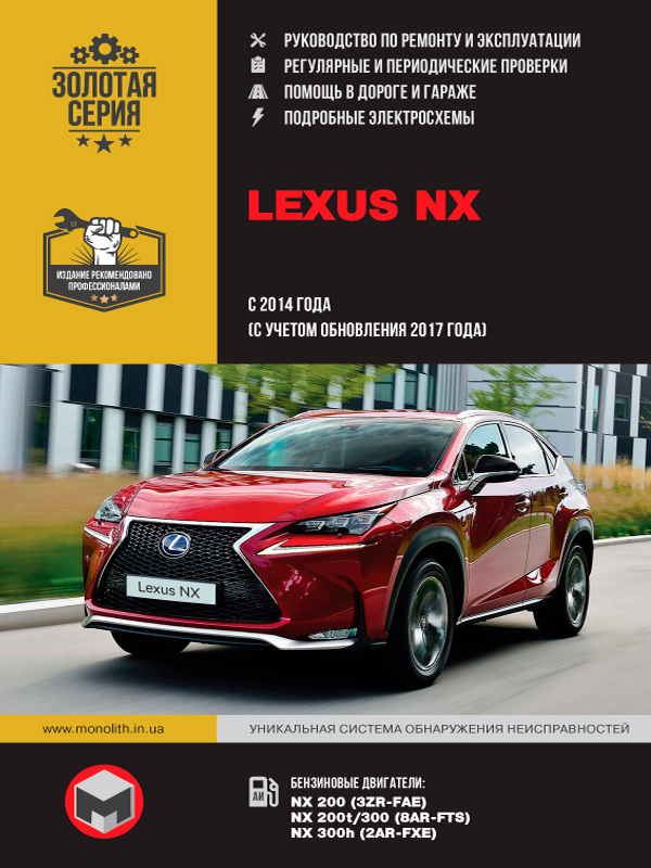 книга по ремонту lexus nx, книга по ремонту лексус никс, руководство по ремонту lexus nx