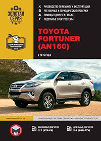 Toyota Fortuner (AN160) (Тойота Фортунер ((AН160)) с 2015 г, руководство по ремонту