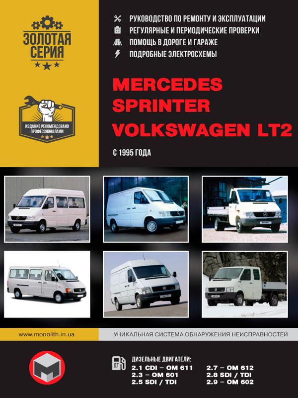 книга по ремонту mercedes sprinter, книга по ремонту мерседес спринтер, руководство по ремонту mercedes sprinter