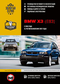 BMW Х3 (БМВ ИКС3) с 2003 г, руководство по ремонту автомобиля