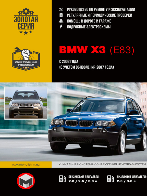 книга по ремонту bmw x3, книга по ремонту бмв икс3, руководство по ремонту bmw x3, руководство по ремонту бмв икс3