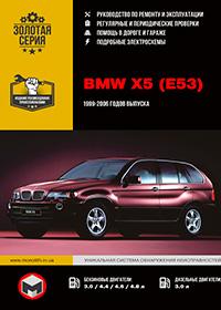 BMW Х5 (БМВ ИКС5) 1999-2006 г, инструкция по ремонту автомобиля